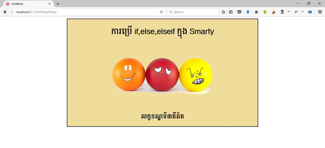 result_elseif_smarty