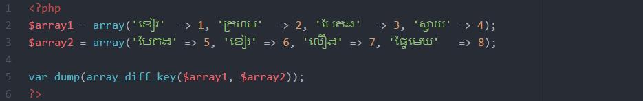 array_diff_key