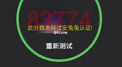 Snapdragon 820 Antutu benchmark score