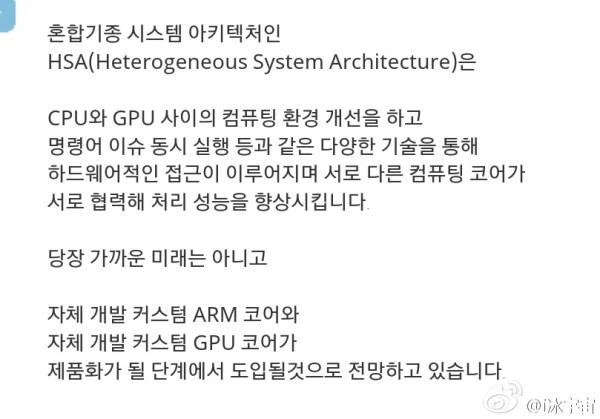 Samsung Chip based on HSA