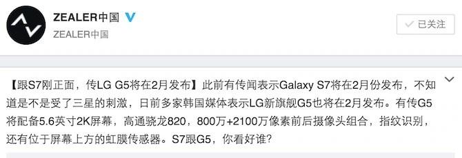 LG G5 leaked tech specs Iris retina Scanner
