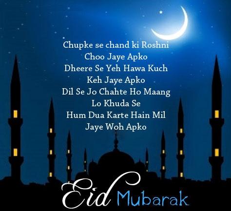 Eid Mubarak HD Images, Greeting Cards 7