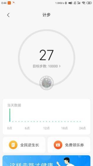 miui11-pedometer