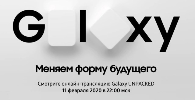 Меняем форму будущего - Galaxy Unpacked 2020 11.02.2020 в 22:00