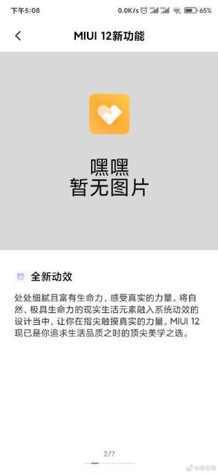 miui-12-poster