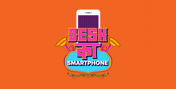 teshjusice desh ka smart phone