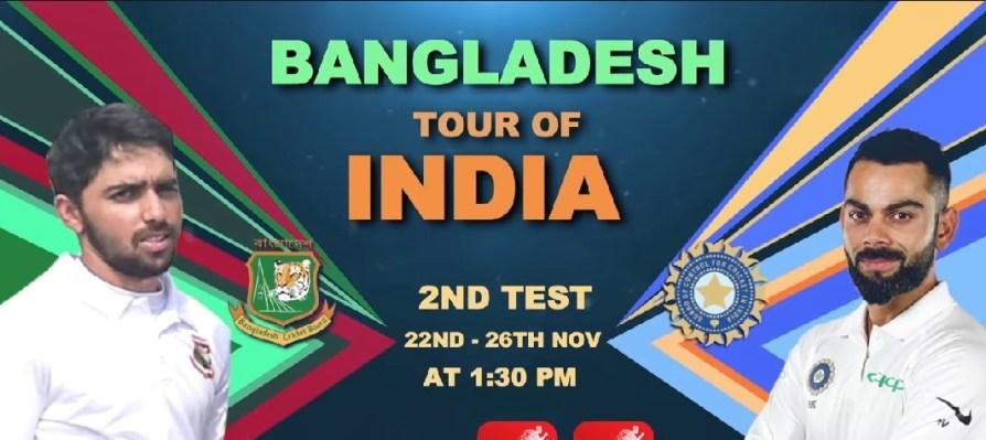 লাইভ-দেখুন-বাংলাদেশ-বনাম-ভারত- ২য়-টেস্ট-ক্রিকেট-ম্যাচসমুহ-অনলাইনে-ও-মোবাইলে-দেখবেন-যেভাবে