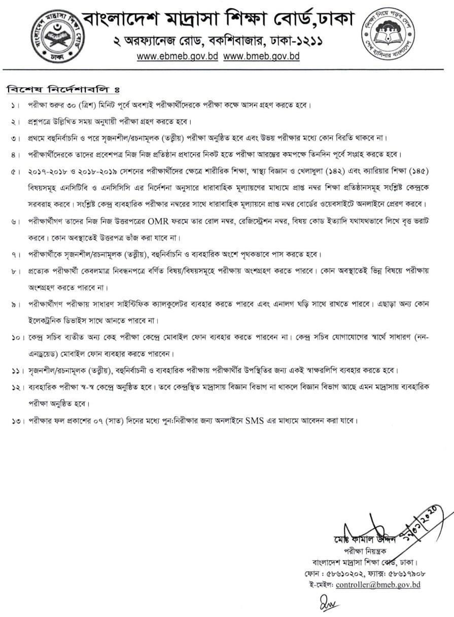 দাখিল-রুটিন-২০২০-পরীক্ষা-শুরু-৩-ফেব্রুয়ারি