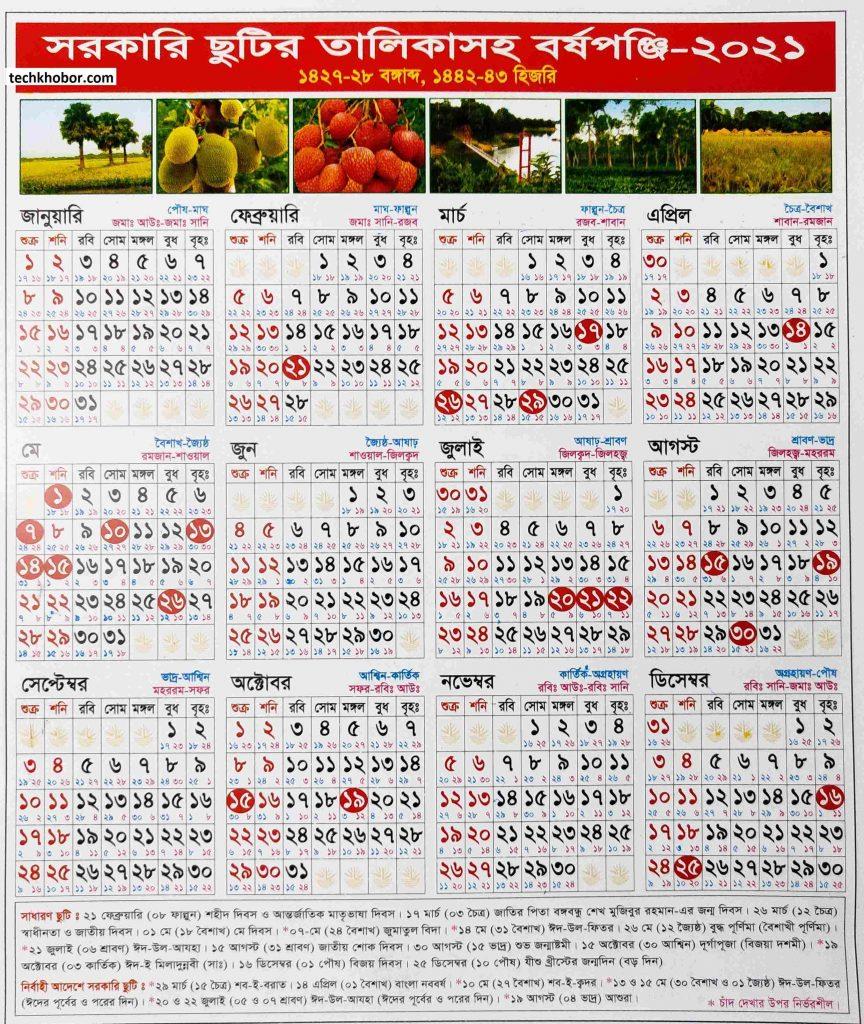 বাংলাদেশে-২০২১-সালের-সরকারি-ছুটির-তালিকা