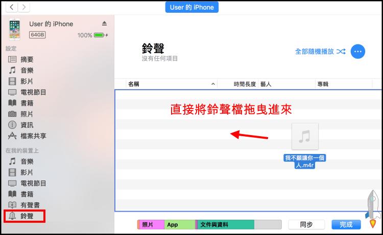 2020最新!怎麼更換iPhone手機鈴聲?自訂喜愛的歌曲【iTunes教學】。   Techmarks劃重點