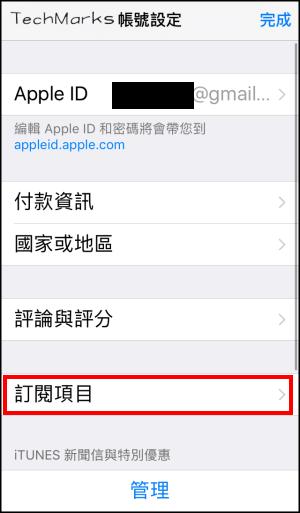 【iOS】Apple Store購買App申請退費流程&取消訂閱(教學)iPhone/iPad。 | Techmarks劃重點