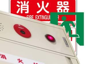 消防設備の消火器、自動火災報知設備のメンテナンスは岡崎市のテクニカルクラスターで
