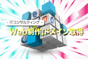 ホームページ制作、ホームページ作りたい、HTML、CSS、広告、オリジナルドメイン、ドメイン取得を岡崎市で行っています。
