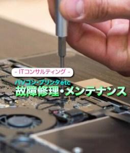 パソコン故障修理、パソコンメンテナンス