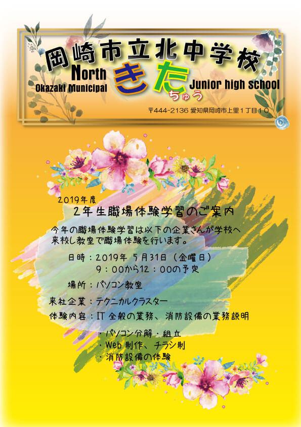 岡崎市立北中学校 職場体験学習