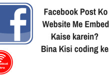 Facebook-Post-Ko-Website-Me-Embed-Kaise-karein
