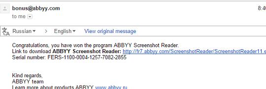 ABBYY Screenshot Reader serial number