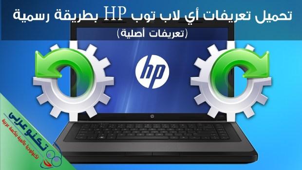تحميل تعريفات أي لاب توب HP بطريقة رسمية