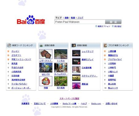 Baidu.jp frontpage