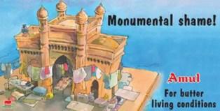 Amul Gateway of India Issue