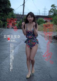 nagasawa-marina-japanese-lolita-idol-014