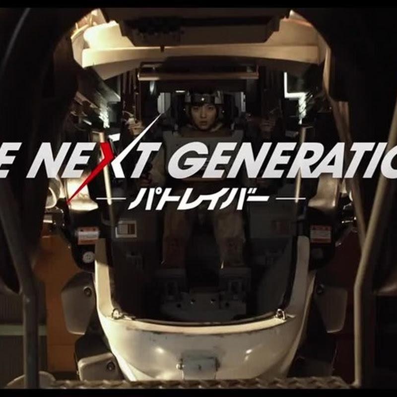 """THE NEXT GENERATION Patlabor"" capítulo 1 – trailer"