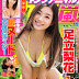 Adachi Rika en la Young Animal Arashi magazine (2013 No.11)