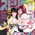 Akimoto Honoka y Uema Mio – Cosplay de Madoka en la Big Comic Spirits Magazine