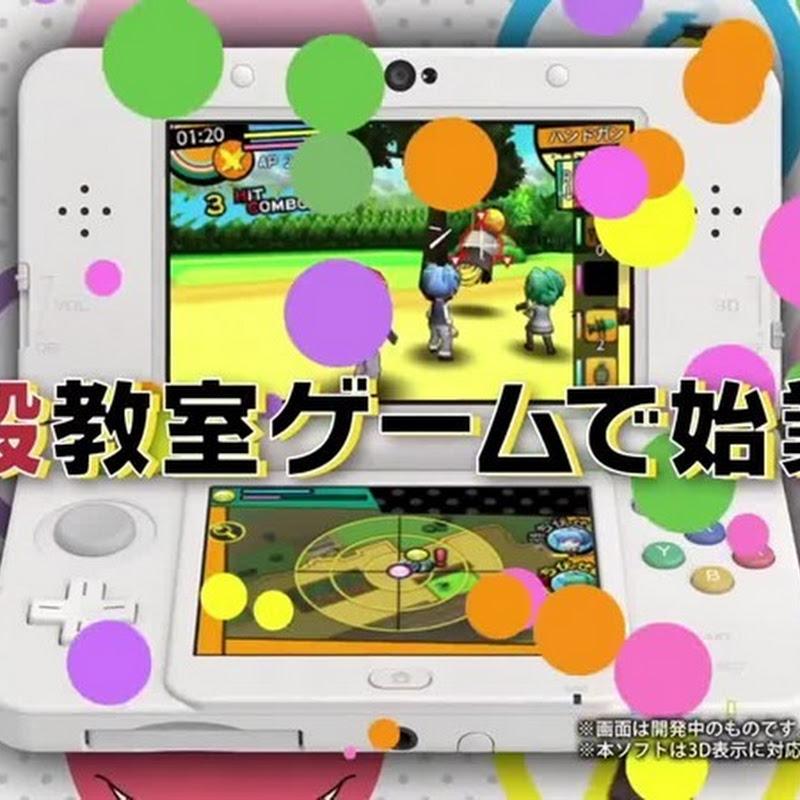 Ansatsu Kyoushitsu: Kuro-Sensei Dai Houimou – trailer (Nintendo 3DS)