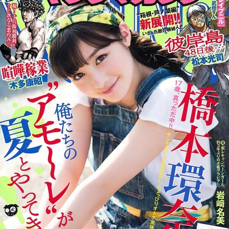 Hashimoto Kanna en la portada de la Young Magazine (2016 No.31)