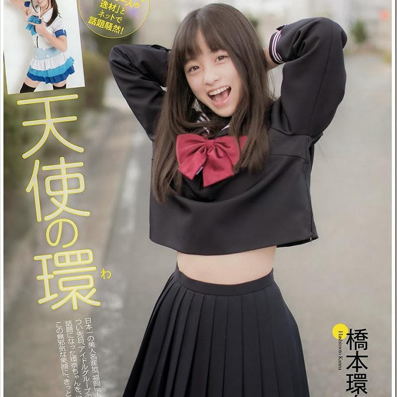 Hashimoto Kanna en la Weekly Playboy Magazine (2013 No.51)