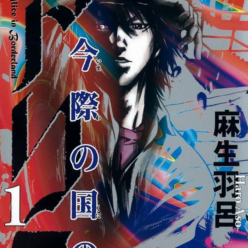 "Trailer de ""Alice in Borderland"" OVA"