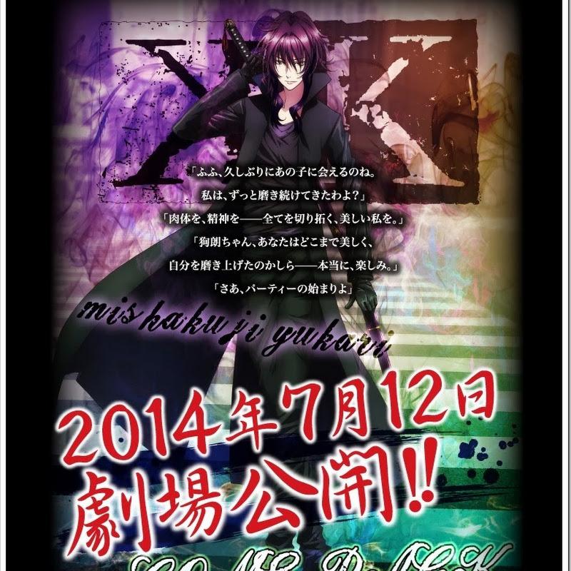 """Película para el anime """"K"""" para julio del 2014"""