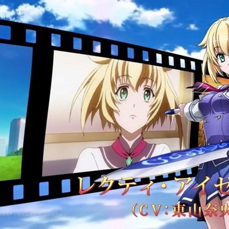 Kuusen Madoushi Kouhosei no Kyoukan – trailer para el anime