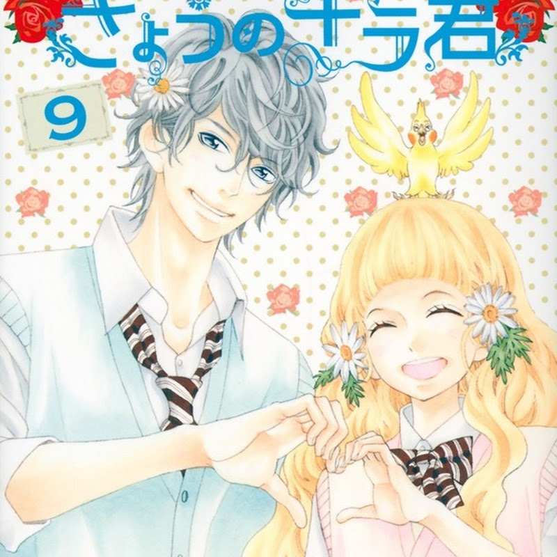 "El manga ""Kyou no Kira-kun Manga"" tendrá una película"