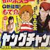 Motesuke – nuevo manga de Inoue Santa