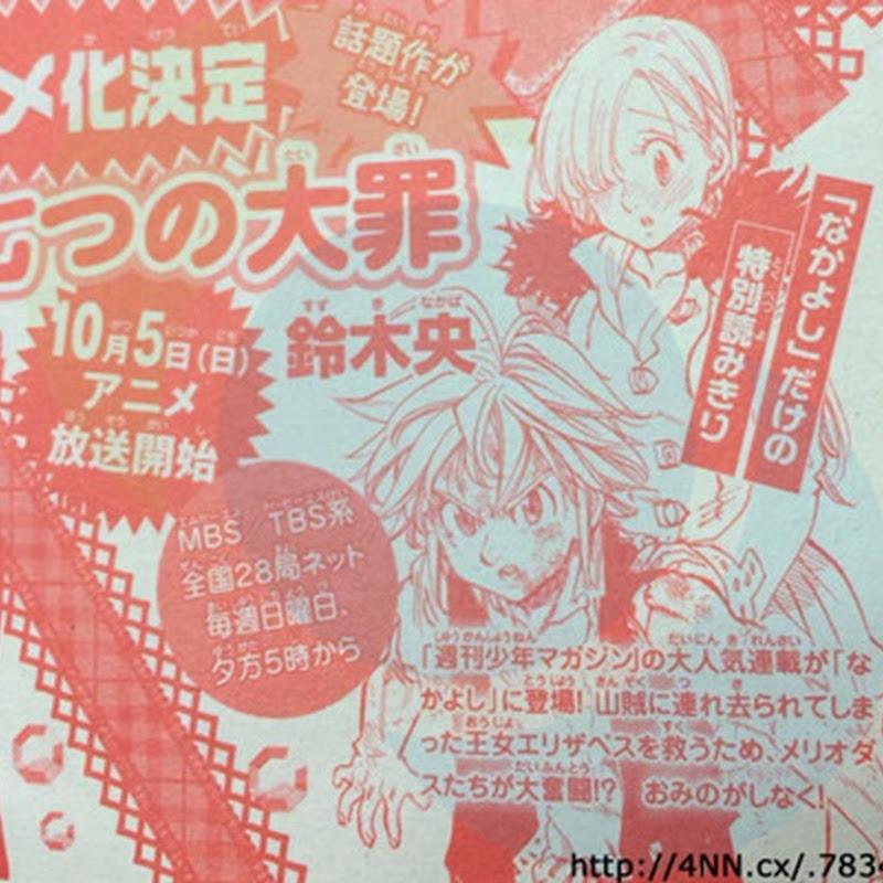 """Nuevo manga shoujo de """"Nanatsu no Taizai"""" en la revista Nakayoshi"""