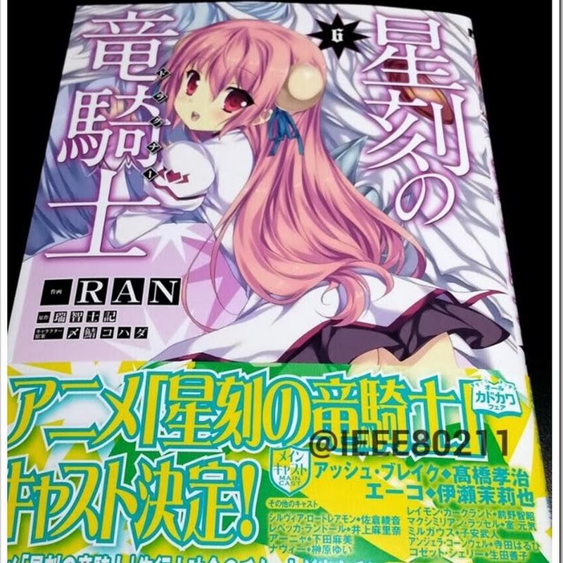 """Casting para el anime """"Seikoku no Dragonar"""""""