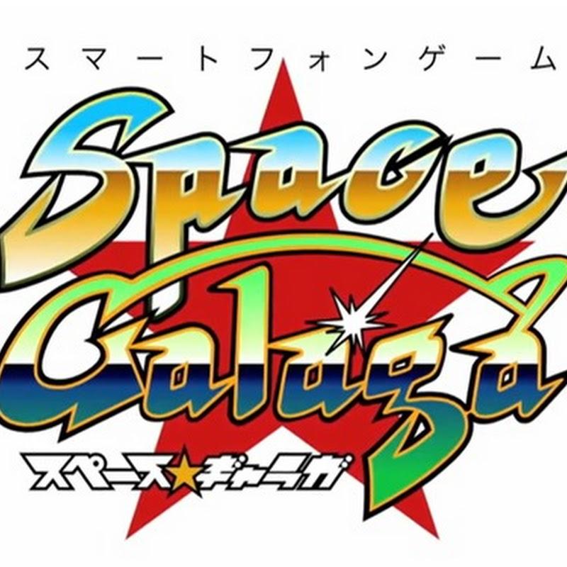 """Trailer de """"Space Galaga"""" crossover del video juego Galaga y el anime Space Dandy"""