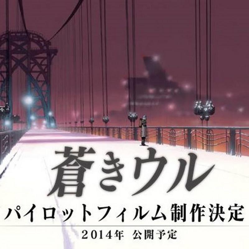 """""""Aoki Uru"""" anime de Gainax estrenará en todo el mundo en 2018"""