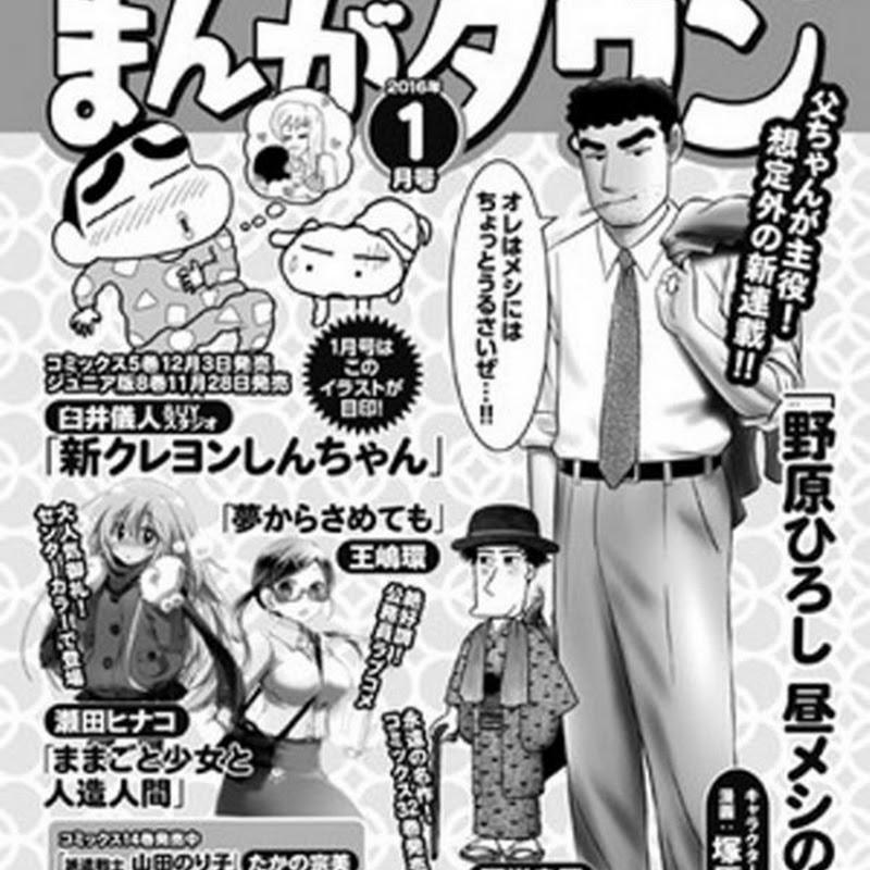 Nuevo manga spinoff sobre el padre de Crayon Shin-chan