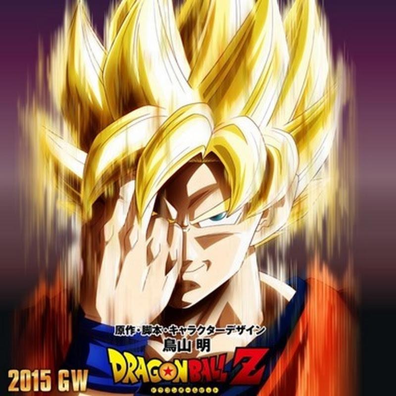 Dragon Ball Z 2015 – primer trailer para la película