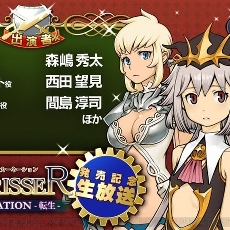 Langrisser Re:Incarnation -TENSEI- llegará a Norteamérica (3DS)