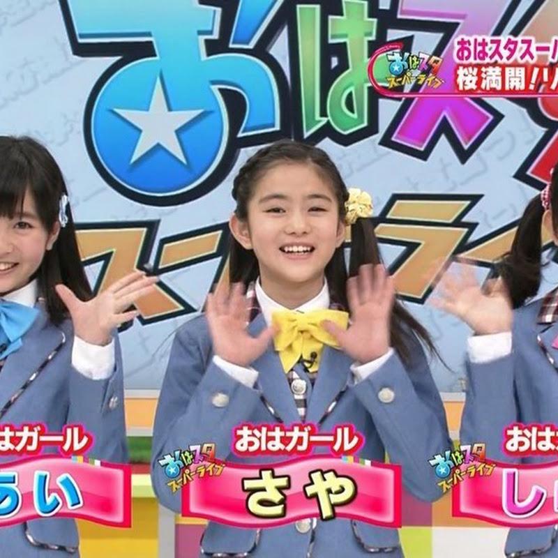 Las nuevas Oha Girl – Syuri, Saya y Ai