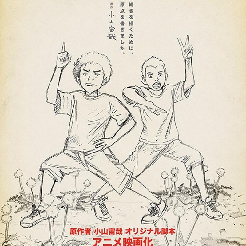 """""""Uchuu Kyoudai #0"""" la película del anime se estrenará en agosto"""