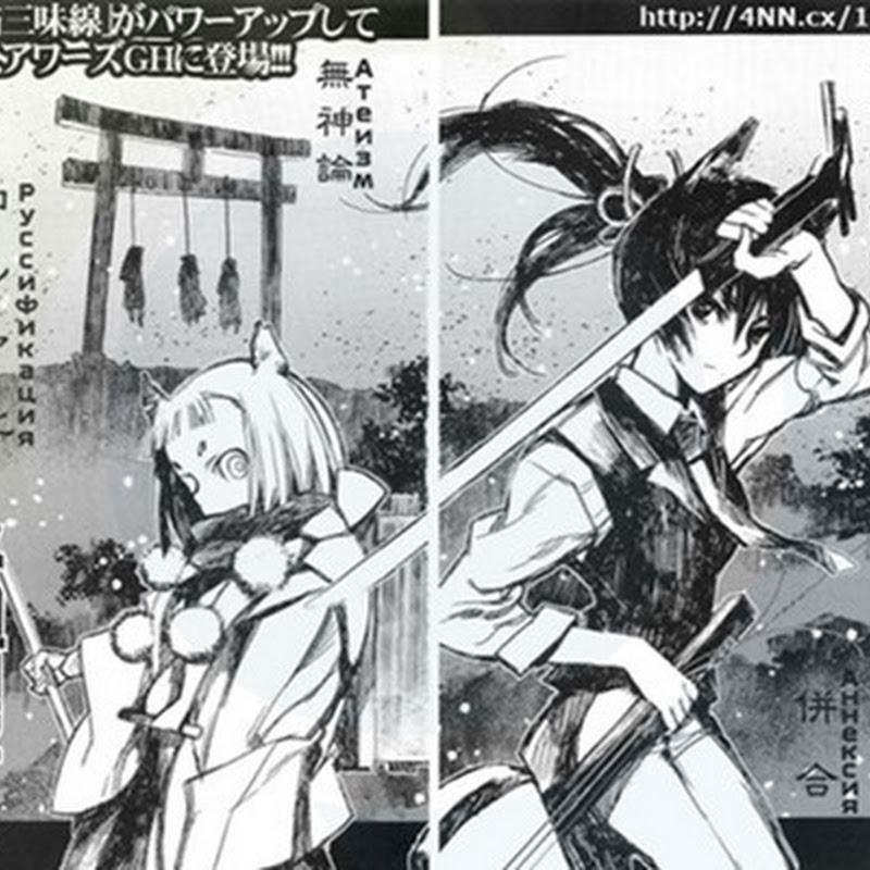 """Nekogoze"" posible nuevo manga del autor de Asagiri no Miko"