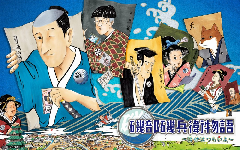 Isobe Isobee Monogatari estrena el 12 de diciembre (anime)
