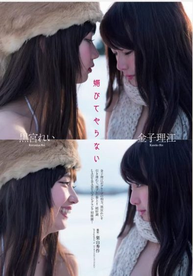 Kuromiya Rei y Kaneko Rie (LADYBABY) en la Weekly Playboy Magazine del 27 de febrero