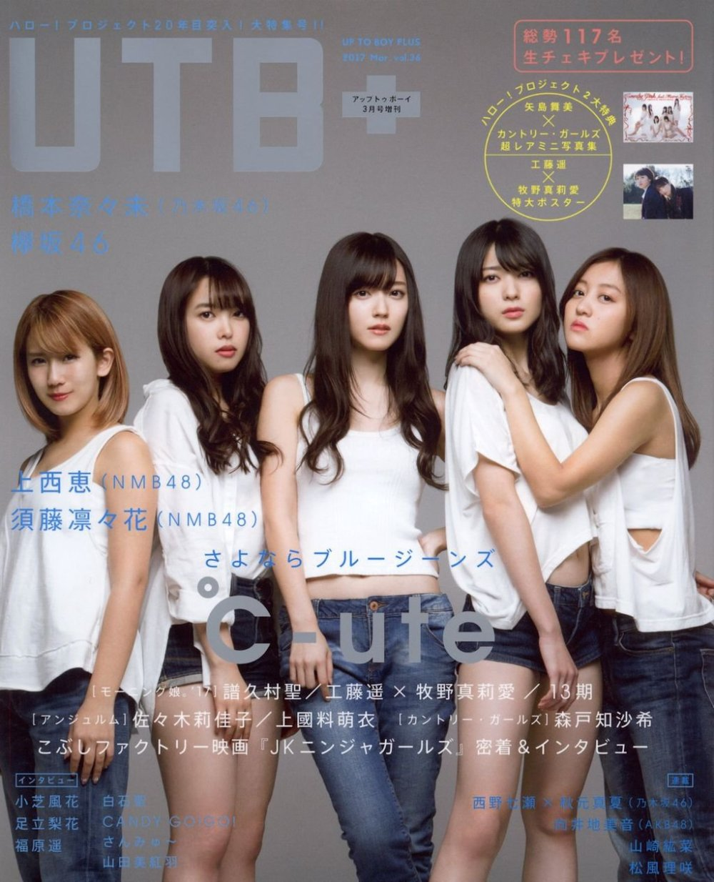 ℃-ute en la revista Up To Boy Plus (2017 vol. 36)