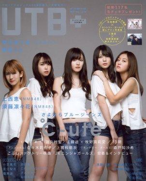 ℃-ute en la revista Up To Boy Plus (2017 vol. 36) 001